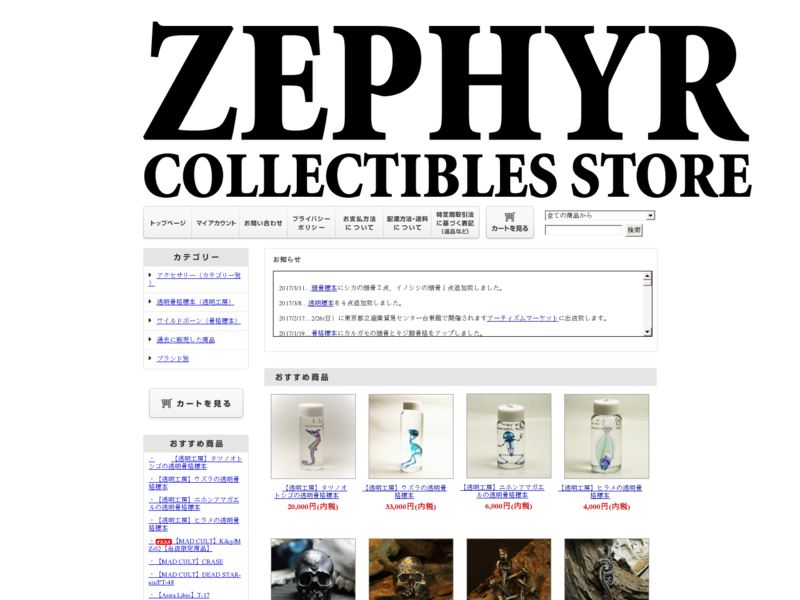 ZEPHYR Collectibles Store/群馬県前橋店